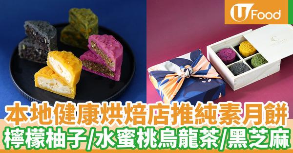 【中秋節2020】本地健康烘焙店The Cakery推出純素無麩質月餅 檬檬柚子/水蜜桃烏龍茶/黑芝麻