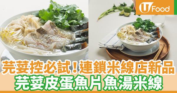 【芫荽控】米線陣夏日新品 芫荽皮蛋星斑片魚湯米線