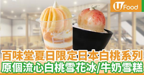 【尖沙咀美食】百味堂夏日期間限定原個日本白桃系列 全新流心白桃雪花冰/人氣牛奶雪糕回歸