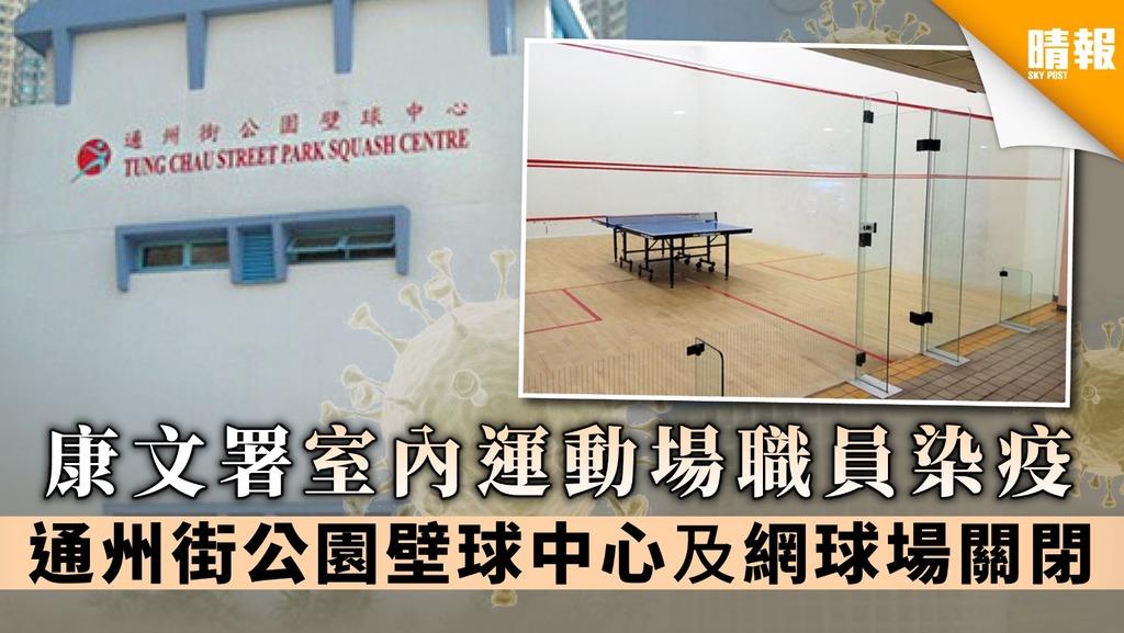 【新冠肺炎】康文署室內運動場職員染疫 通州街公園壁球中心及網球場關閉