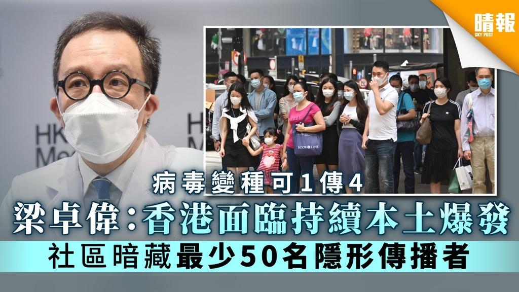 【新冠肺炎】病毒變種1傳4 梁卓偉指港面臨持續本土爆發