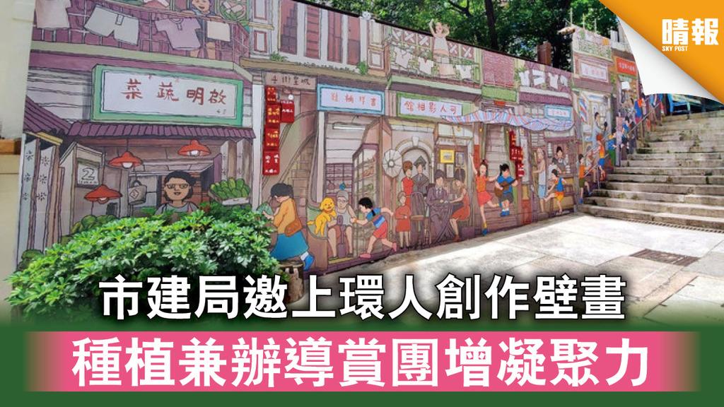【社區活力】市建局邀上環人創作壁畫 種植兼辦導賞團增凝聚力