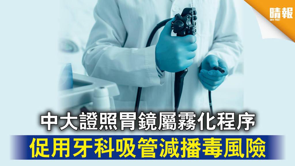 【新冠肺炎】中大證照胃鏡屬霧化程序 促用牙科吸管減播毒風險