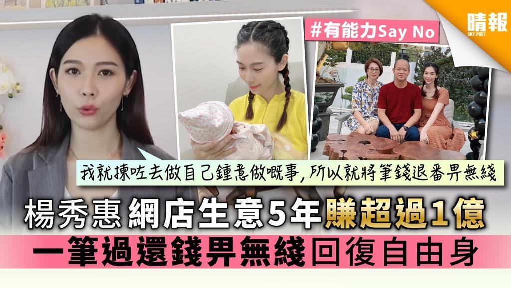 【有能力Say No】楊秀惠網店生意5年賺超過1億 一筆過還錢畀無綫回復自由身