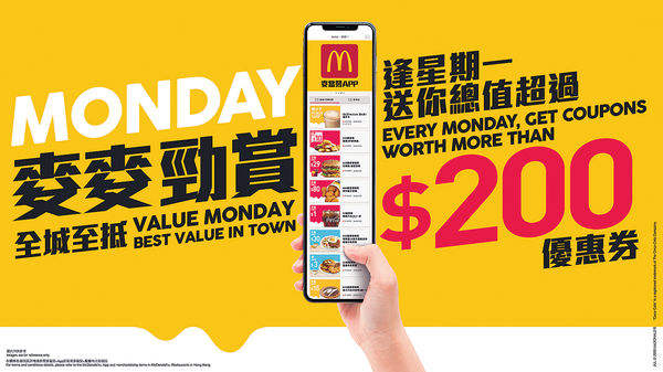 麥當勞App第二周 送15張電子優惠券