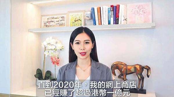 楊秀惠自爆網店生意額過億