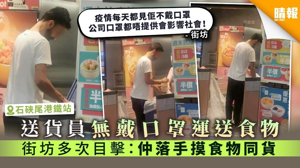 【播毒危機】送貨員無戴口罩運送食物 石硤尾街坊多次目擊︰仲落手摸食物同貨