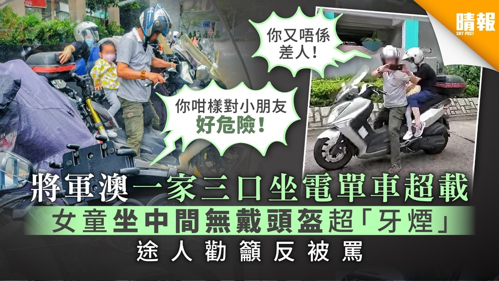 【交通安全】將軍澳一家三口坐電單車超載 女童坐中間無戴頭盔超「牙煙」 途人勸籲反被罵