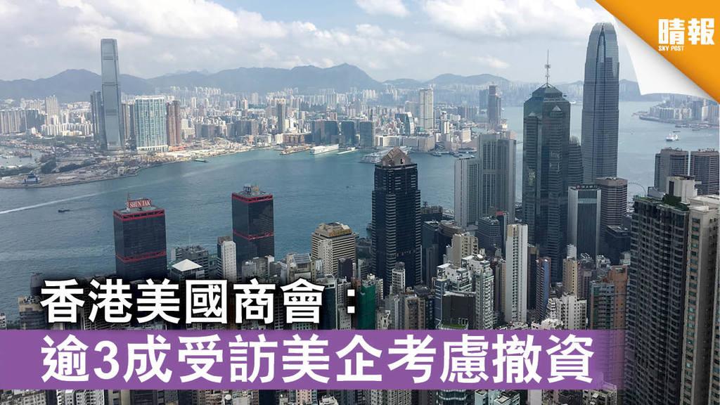 【港區國安法】香港美國商會:逾3成受訪美企考慮撤資