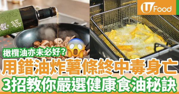 【食油選擇】英國老婦不慎用錯油炸薯條終中毒身亡  教你3招嚴選食油吃得更安心!
