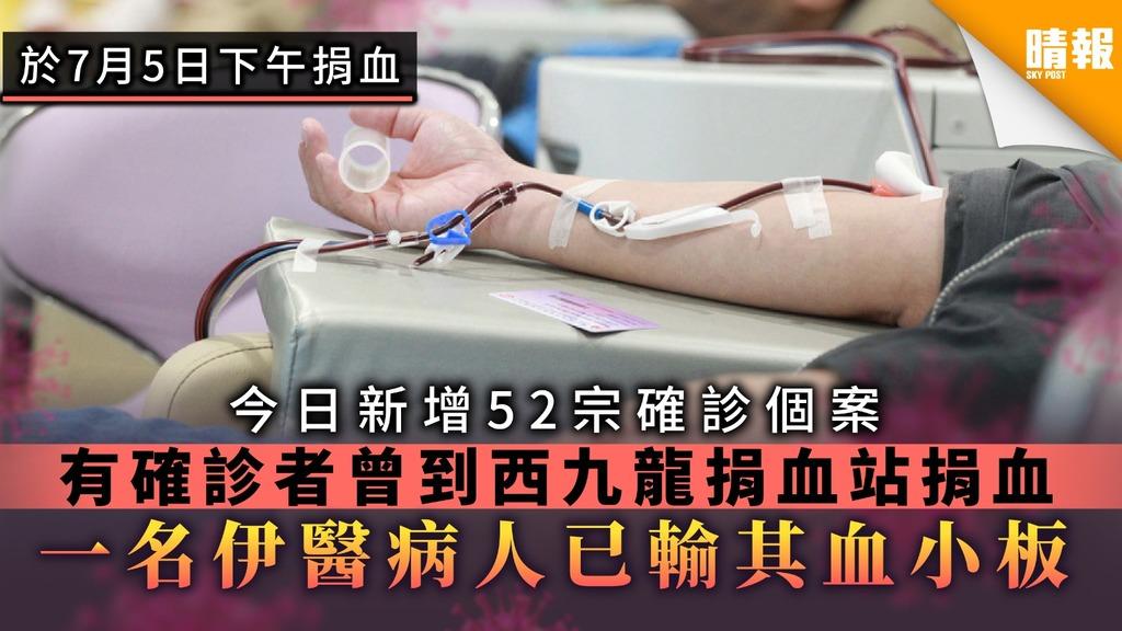 【新冠肺炎】更新:今日新增52宗確診個案 有確診者曾到西九龍捐血站捐血 一名伊利沙伯醫院病人已輸其血小板