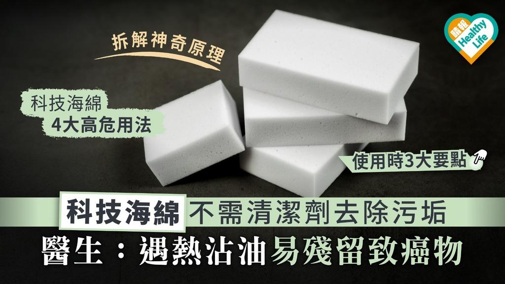 科技海綿不需清潔劑去除污垢 醫生:遇熱沾油易殘留致癌物