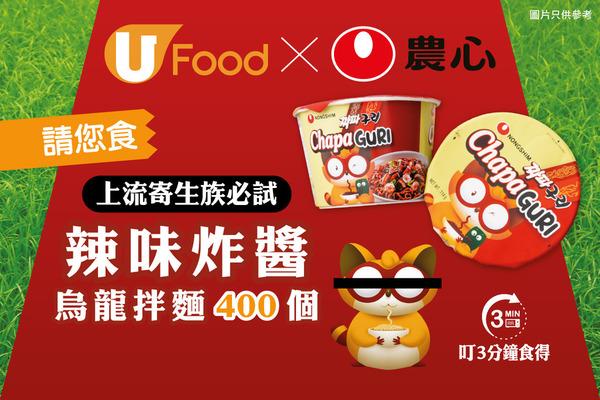 U Food X 農心 請您食辣味炸醬烏龍拌麵400個