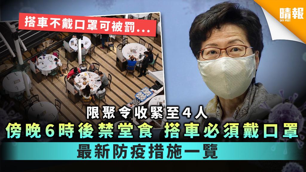【限聚令】林鄭宣布食肆傍晚6時後禁堂食、搭車必須戴口罩【最新防疫措施一覽】