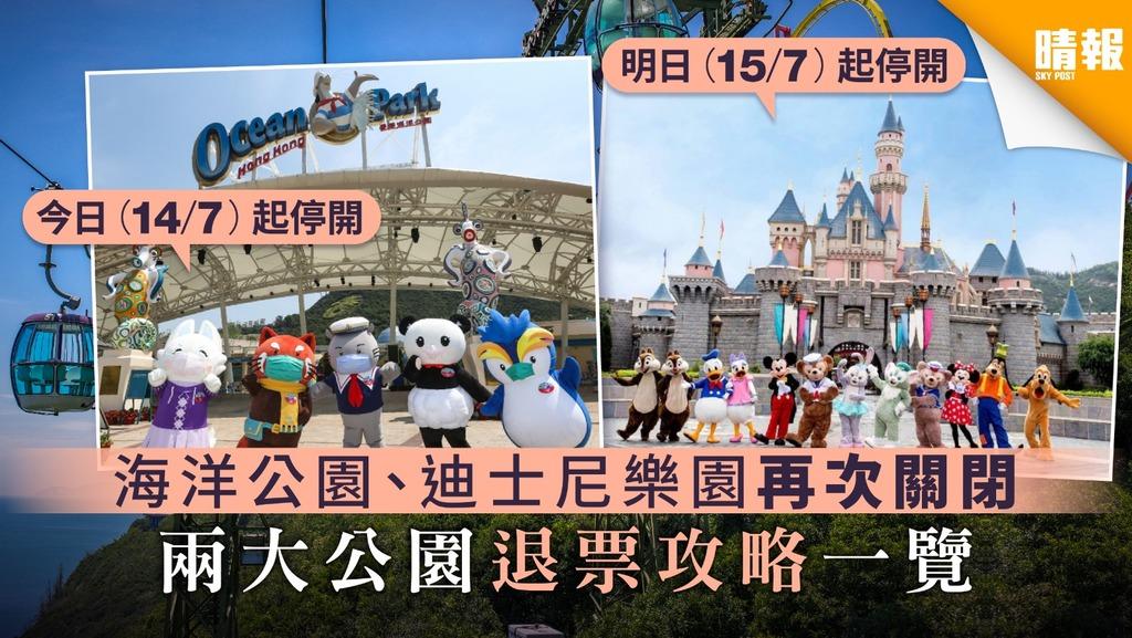 【新冠肺炎】海洋公園、迪士尼樂園再次關閉 兩大公園退票攻略一覽