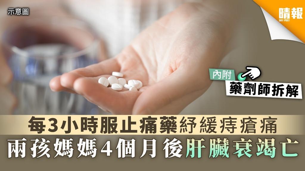 【止痛藥勿濫用】每3小時服止痛藥紓緩痔瘡痛 兩孩媽媽4個月後肝臟衰竭亡【附藥劑師拆解】