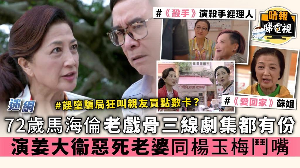 【迷網】72歲馬海倫老戲骨三線劇集都有份 演姜大衞惡死老婆同楊玉梅鬥嘴