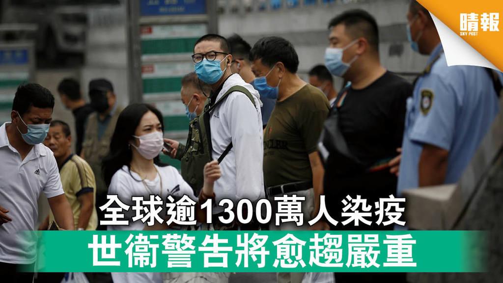 【新冠肺炎】全球逾1300萬人染疫 世衞警告將愈趨嚴重