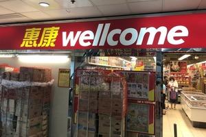 【新冠肺炎】全線惠康超級市場指定貨品限購2件!14款食物/物資限購名單一覽