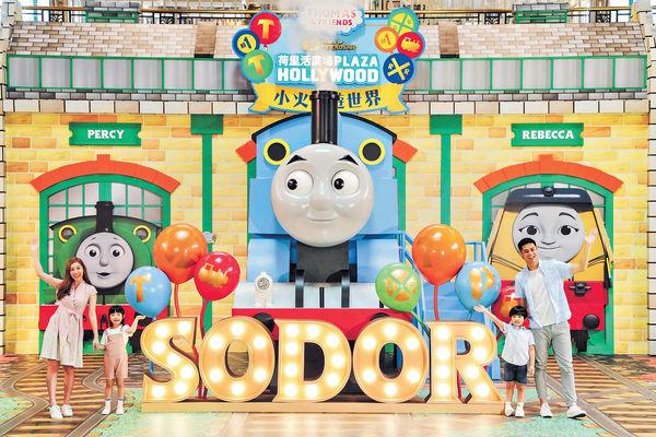 Thomas & Friends 由動畫世界跳進商場