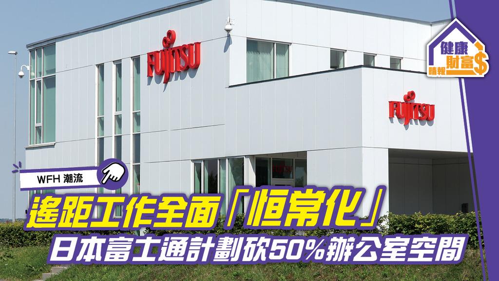 遙距工作全面「恒常化」 日本富士通計劃砍50%辦公室空間