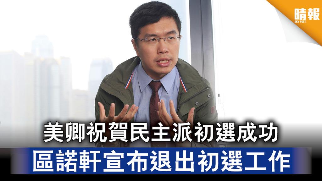 【立法會選舉】美卿祝賀民主派初選成功 區諾軒宣布退出初選工作