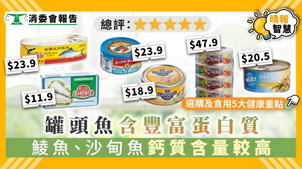 【消委會】罐頭魚含豐富蛋白質 鯪魚、沙甸魚鈣質含量較高【附詳細名單】
