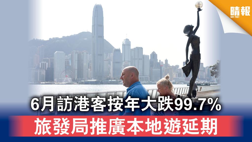 【新冠肺炎】6月訪港客按年大跌99.7% 旅發局推廣本地遊延期