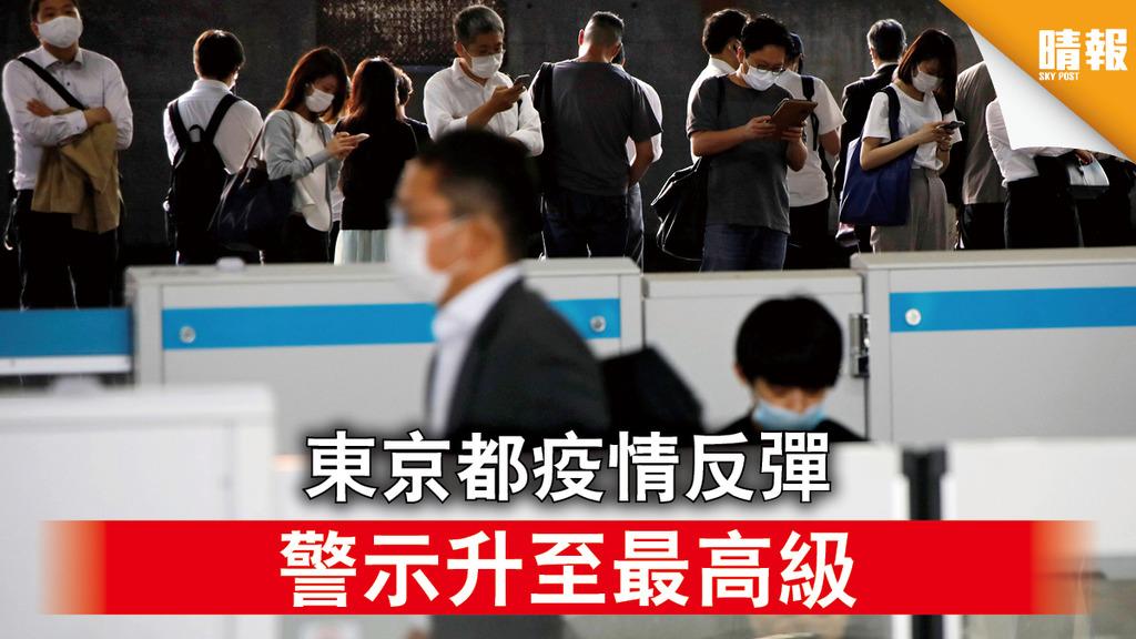 【日本疫情】東京都疫情反彈 警示升至最高級