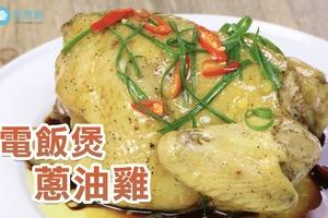 【電飯煲食譜】懶人必學!4步完成惹味菜式  電飯煲蔥油雞食譜