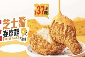 【麥當勞】麥當勞18件麥樂雞「SHAKE & DIP」回歸!麥炸雞全新車打芝士醬登場/Shake Shake薯條/菠蘿批回歸