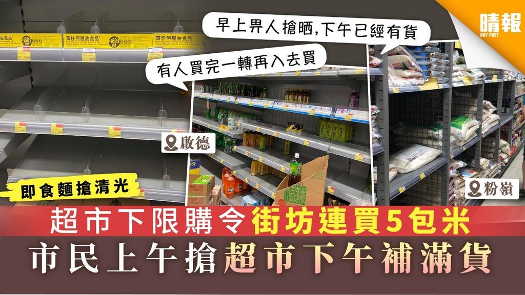【搶購潮】超市下限購令街坊連買5包米 市民上午搶超市下午補滿貨