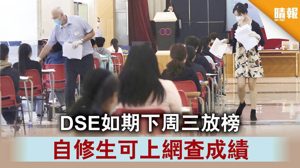 【DSE放榜】DSE如期下周三放榜 自修生可上網查成績