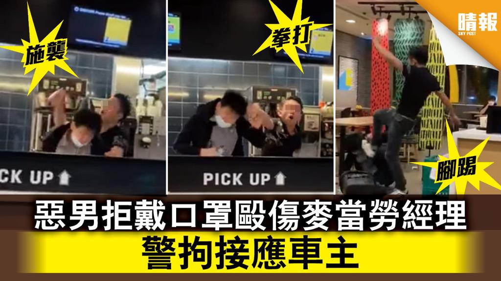 【追緝兇徒】惡男拒戴口罩毆傷麥當勞經理 警拘接應車主