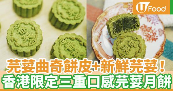 【中秋節2020】台灣香菜先生中秋節新限定!全港首創芫荽月餅