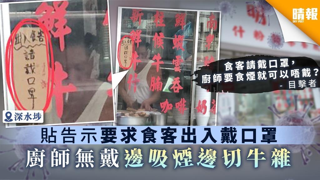 【新冠肺炎】深水埗粉麵店貼告示 要求食客出入戴口罩 廚師無戴邊吸煙邊切牛雜