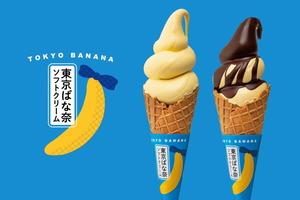 【東京香蕉】日本人氣手信「東京香蕉」推30週年新品 特有香蕉味/朱古力脆皮香蕉雪糕