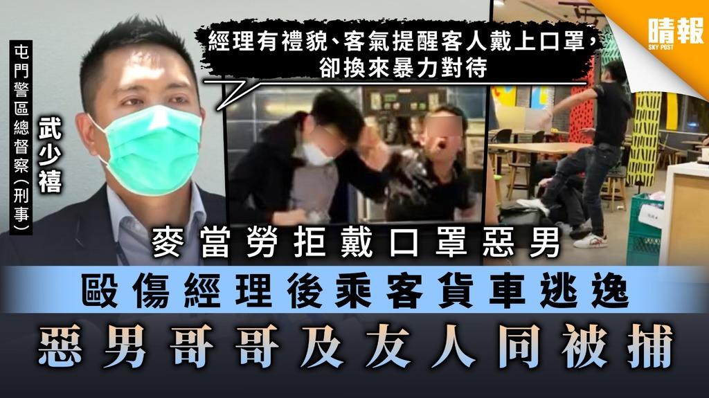 麥當勞惡男毆傷經理後乘客貨車逃逸 警拘3人包括疑犯兄長及友人