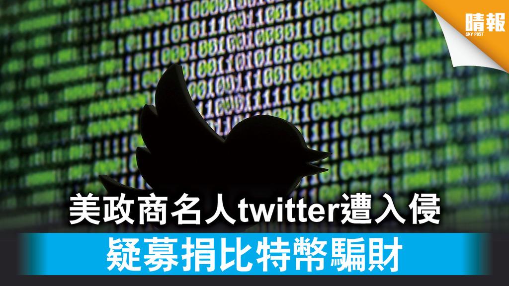 【黑客攻擊】美政商名人twitter遭入侵 疑募捐比特幣騙財