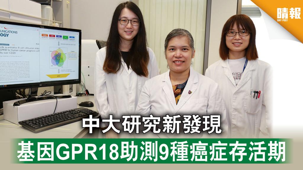 【基因與癌症】中大研究新發現 基因GPR18助測9種癌症存活期