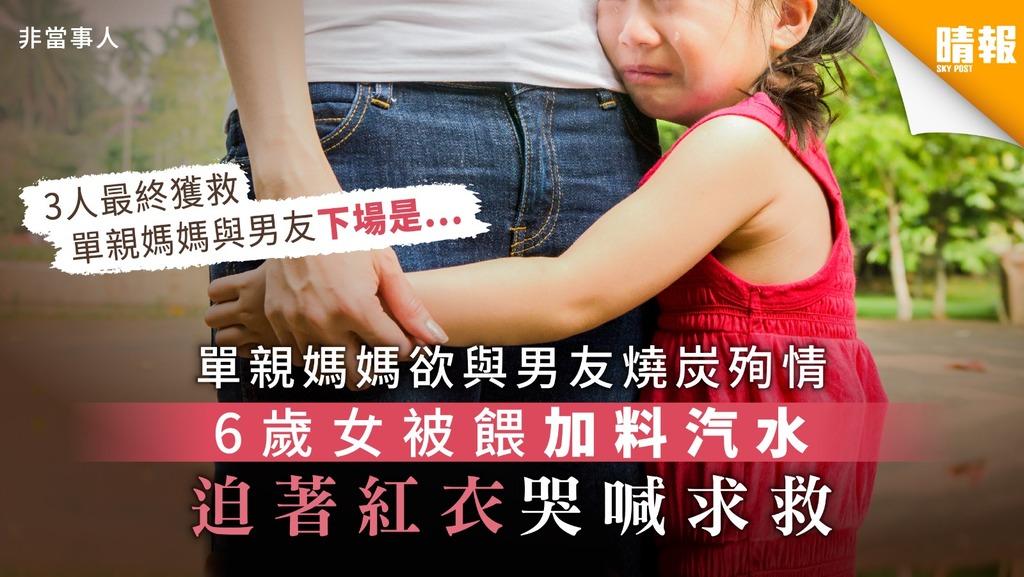 【稚子何辜】單親媽媽欲與男友燒炭殉情 6歲女被餵加料汽水 迫著紅衣哭喊求救