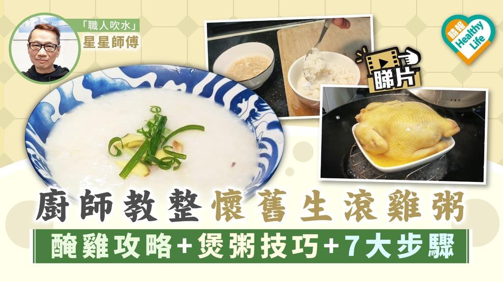 【師傅教路】廚師教整懷舊生滾雞粥 醃雞攻略+煲粥技巧+7大步驟