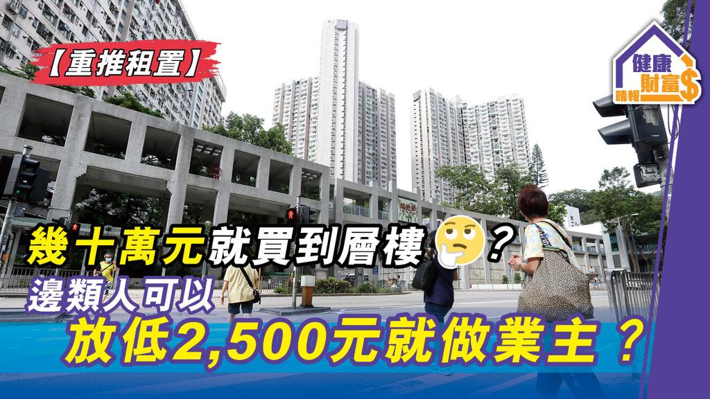 【重推租置】幾十萬元就買到層樓?邊類人可以放低2,500元就做業主?