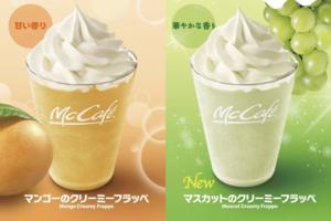【日本麥當勞】日本麥當勞推出夏日消暑飲品 超香甜麝香提子/芒果之王沙冰