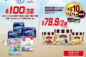 【超市優惠】百佳惠康家庭裝雪糕優惠!雀巢甜筒/OREO/鷹嘜奶條多件裝$100任選3盒