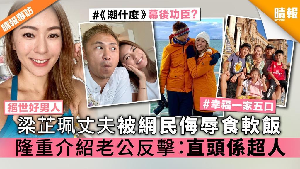 【絕世好男人】梁芷珮丈夫被網民侮辱食軟飯 隆重介紹老公反擊:直頭係超人