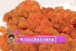 【炸雞食譜】梁祖堯自創韓式芝士波炸雞 零食芝士波整成炸雞Shake Shake粉!