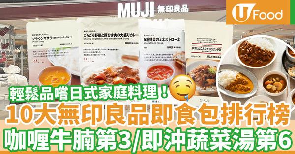 【MUJI 推介】MUJI 無印良品10大懶人料理即食包排行榜  日式咖喱/湯咖喱/即沖蔬菜湯/拌飯