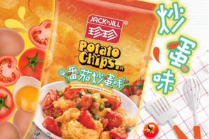 【零食推介】珍珍薯片期間限定全新口味 酸甜番茄炒蛋味薯片