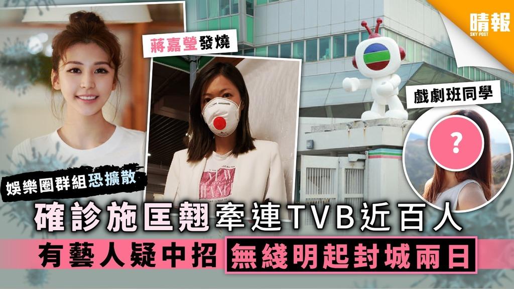 【娛樂圈群組恐擴散】確診施匡翹牽連TVB近百人 有藝人疑中招 無綫明起封城兩日